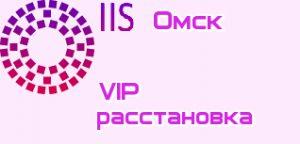 VIP расстановки Омск