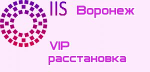 VIP расстановки Воронеж