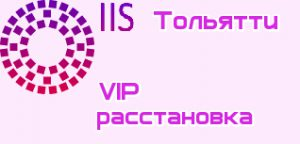 VIP расстановки Тольятти