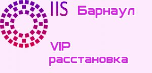 VIP расстановки Барнаул