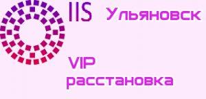 VIP расстановки Ульяновск