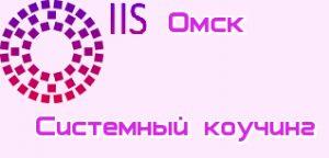 Системный коучинг Омск