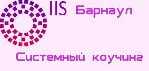 Системный коучинг Барнаул