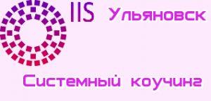 Системный коучинг Ульяновск