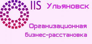 Бизнес расстановка Ульяновск