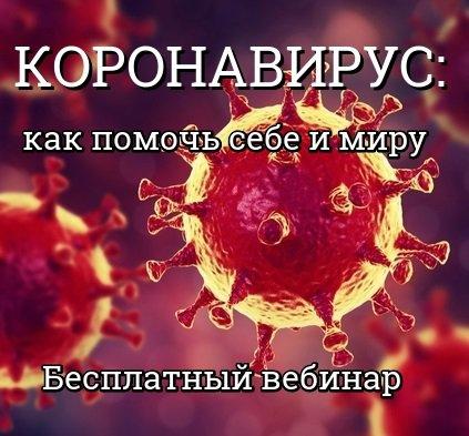 коронавирус вебинар