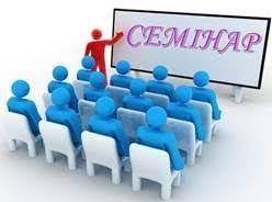семинар москва